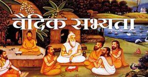 भारत की वैदिक सभ्यता part 1