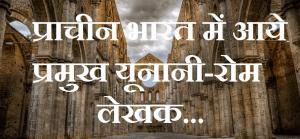 प्राचीन भारत में यात्रा के दौरान यूनानी रोमन लेखकों का विवरण