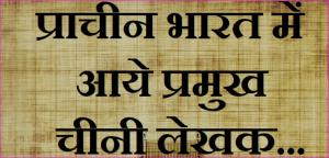 प्राचीन भारत में यात्रा के दौरान चीनी लेखकों का विवरण