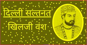 खिलजी वंश के शासक | Rulers of Khilji Dynasty