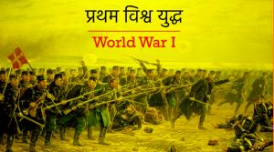 प्रथम विश्वयुद्ध | First world war