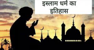 इस्लाम धर्म का इतिहास   History of Islam