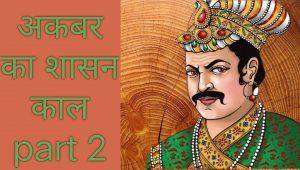 अकबर का शासन काल part 2 | Akbar's reign