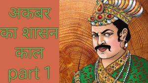 अकबर का शासन काल part 1 | Akbar's reign