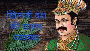 खिलजी वंश की शासन व्यवस्था | Khilji dynasty rule