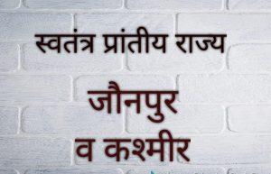 स्वतंत्र प्रांतीय राज्य जौनपुर व कश्मीर