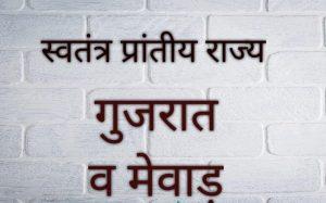 स्वतंत्र प्रांतीय राज्य गुजरात व मेवाड़   Gujarat and Mewar