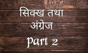 सिक्ख तथा अंग्रेज part 2   Sikh and English