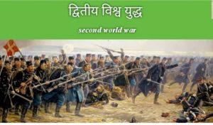 द्वितीय विश्वयुद्ध | second World War